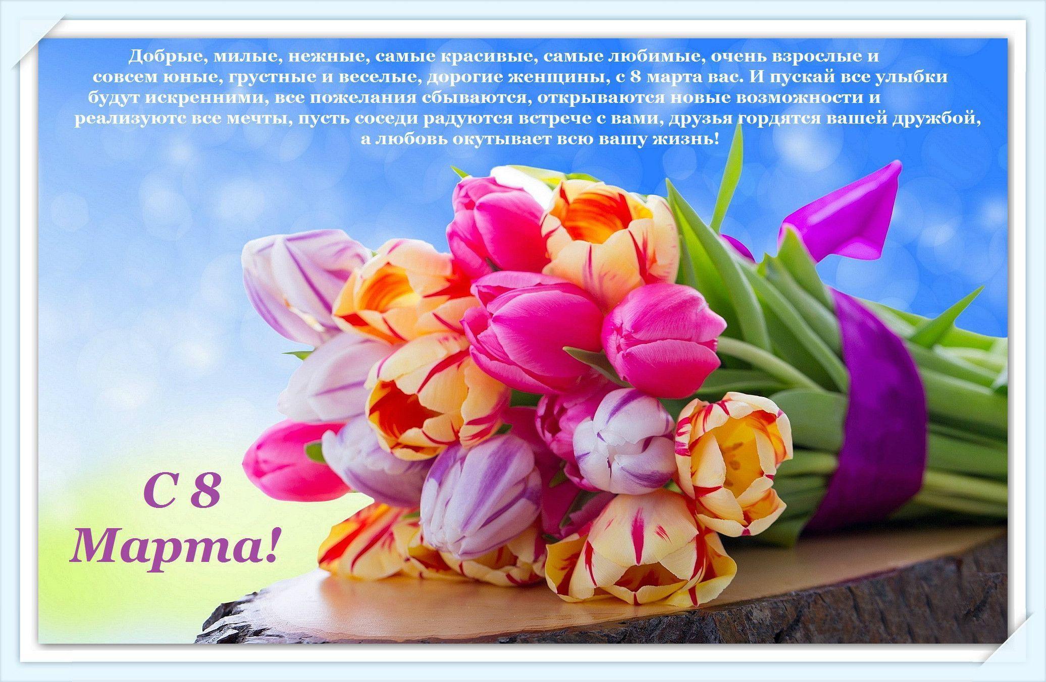 открытка-поздравление-8-марта-маме-коллеге-коллегам-женщинам.jpg