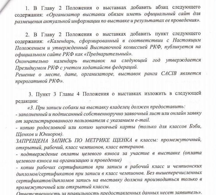 положение о выставках РФ.jpg